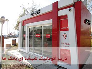 مراکز کاربرد - بانک ها
