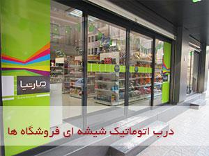 مراکز کاربرد - فروشگاه ها