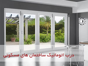 مراکز کاربرد - ساختمان های مسکونی