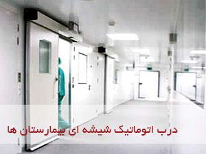 مراکز کاربرد - بیمارستان ها