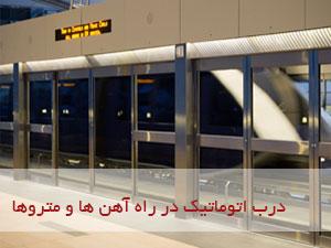 مراکز کاربرد - مترو ها و راه آهن