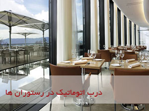 مراکز کاربرد - رستوران ها