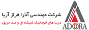 شرکت مهندسی آدرا نماینده رسمی رکورد سوئیس | درب اتوماتیک شیشه ای و ضد حریق